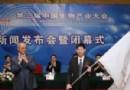 第三届中国生物产业大会闭幕
