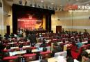 首届全国药学院院长与制药百强CEO论坛在津开幕
